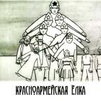 Sovietskie Igrushki – Juguetes sovieticos, 1924